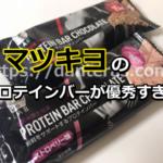 マツキヨのプロテイン