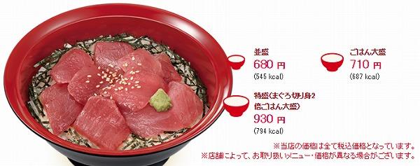 すき家・鉄火丼