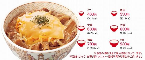 すき家・3種のチーズ豚丼