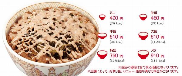 高菜明太マヨ豚丼