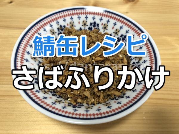 【さば水煮缶】鯖ふりかけの作り方・フライパンだけで出来る筋肉メシ
