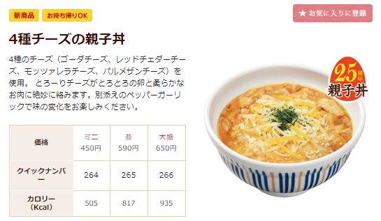 4種チーズ親子丼