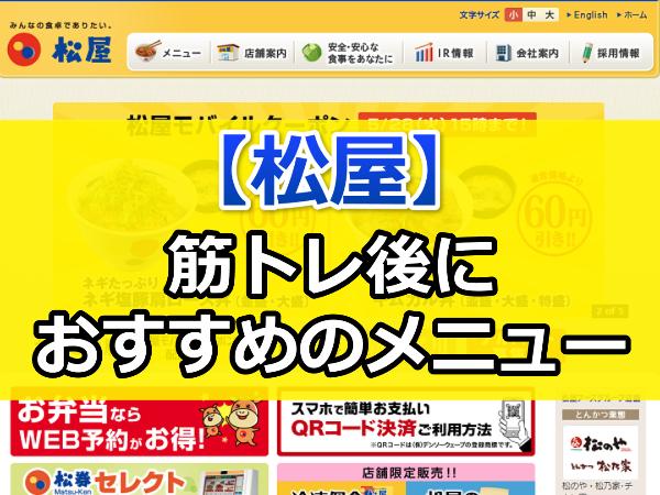 【2019年版】松屋でダイエット・筋トレにおすすめのメニューランキング