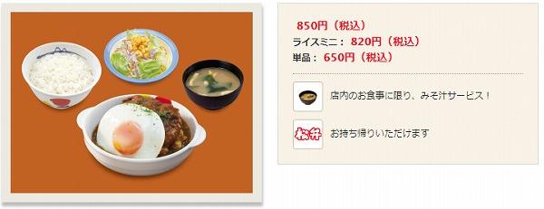 ブラウンソースのエッグビーフハンバーグステーキ定食