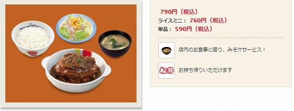 ブラウンソースのビーフハンバーグステーキ定食