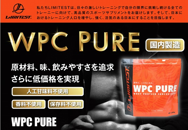 WPC PURE