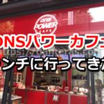 DNSパワーカフェ大手町の感想