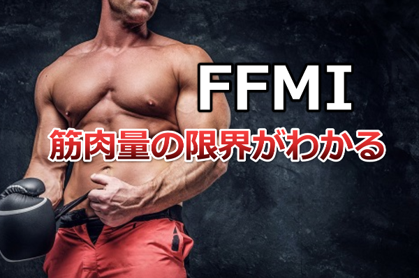 筋肉はあとどのくらい付く?その限界は『FFMI』で計算できる
