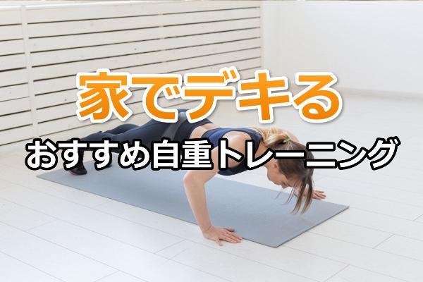 【筋トレ】家で出来るおすすめの自重トレーニング4種目