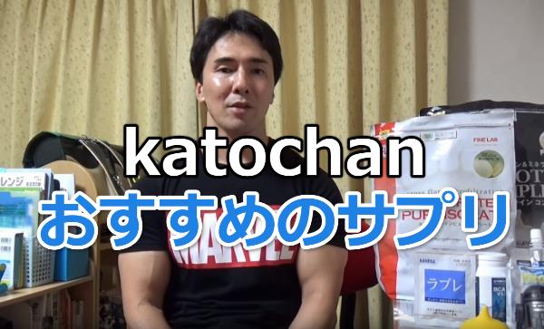 katochanおすすめのサプリ