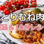 胸肉レシピ