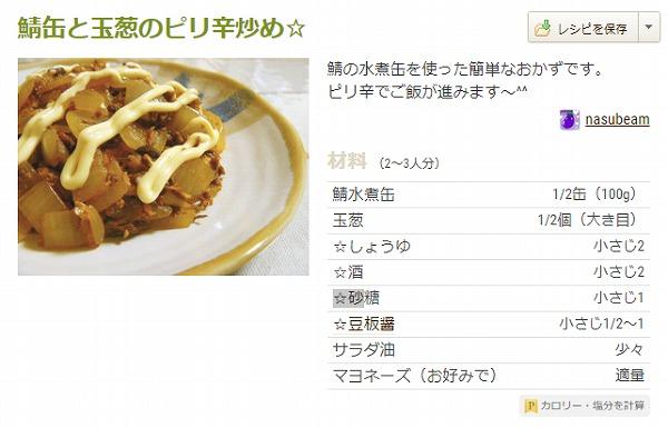 鯖缶と玉葱のピリ辛炒め