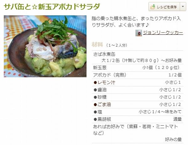 サバ缶と☆新玉アボカドサラダ