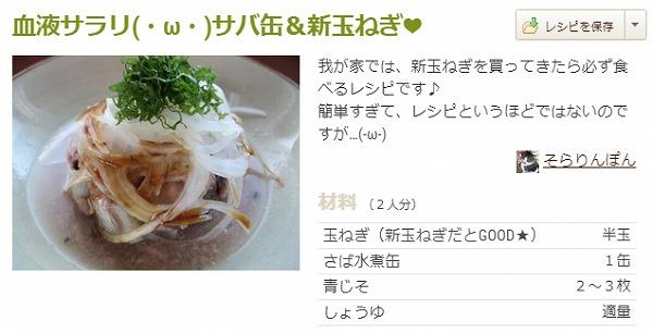 血液サラリ(・ω・)サバ缶&新玉ねぎ
