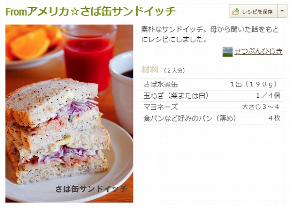 Fromアメリカ☆さば缶サンドイッチ
