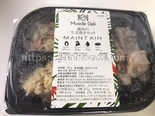 鶏肉の生姜焼きセット