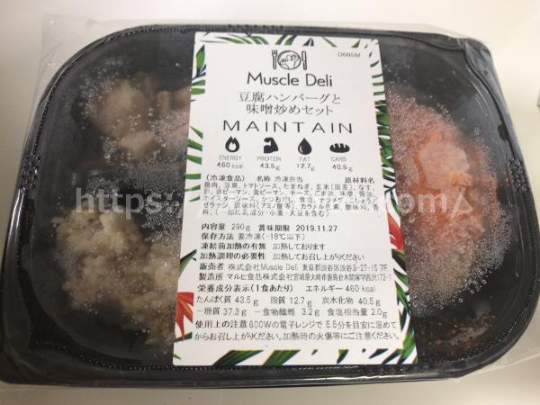豆腐ハンバーグ味噌炒めセット