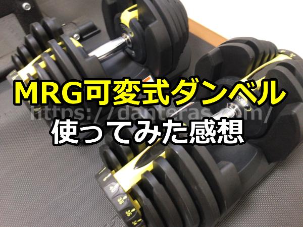 MRG可変式ダンベル40kgを実際に購入して使った感想・口コミ
