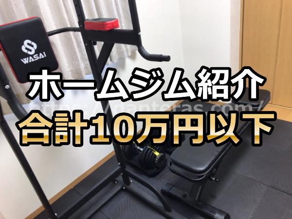 自宅トレーニーの僕のホームジム環境を紹介【合計10万円以下!】