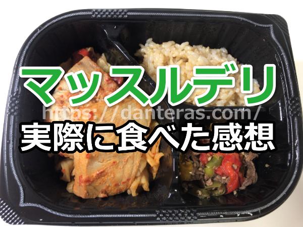 マッスルデリを食べた感想・口コミ【高たんぱく&低カロリーの冷凍宅配弁当】