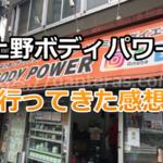 上野ボディパワー