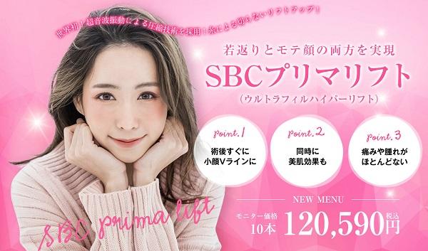 SBCプリマリフト