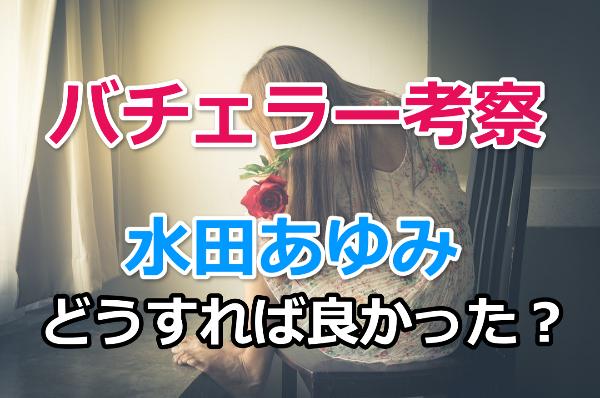水田あゆみ考察