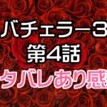 バチェラー3・第4話ネタバレ