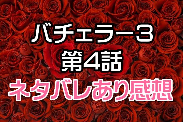 【バチェラー3】第4話あらすじネタバレあり感想【沼ダイブ】