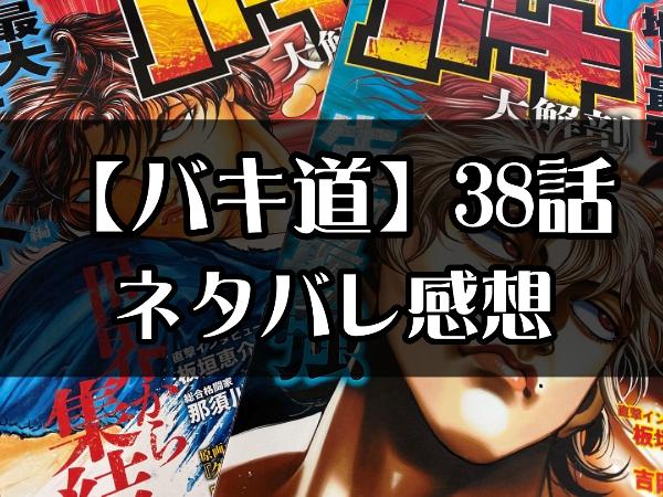 バキ道 38話ネタバレ