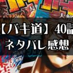 バキ道40話ネタバレ