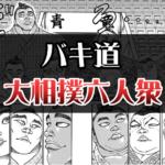 バキ道大相撲軍団