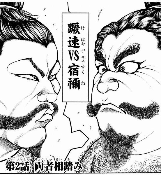 当麻蹴速VS野見宿禰