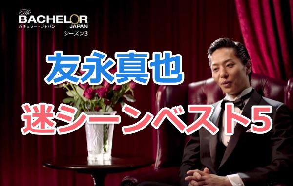 友永真也の名場面(迷場面)ランキングベスト5【バチェラー3考察】