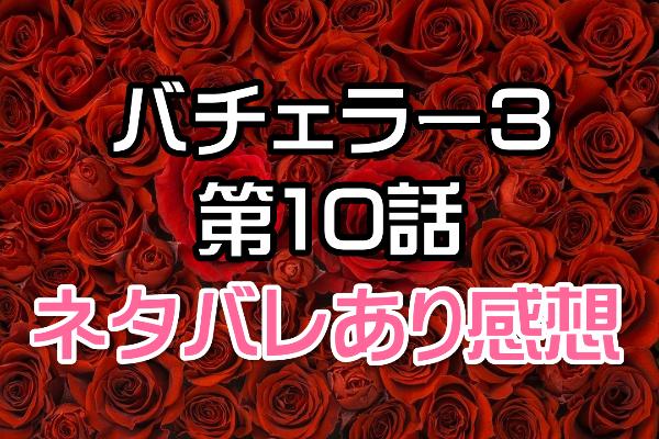 【バチェラー3】第10話ネタバレ感想・友永真也が選んだのは水田あゆみか岩間恵か?ハッピーエンドのはずが!