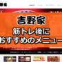 【2019年版】吉野家で筋トレ・ダイエットにおすすめのメニューランキング